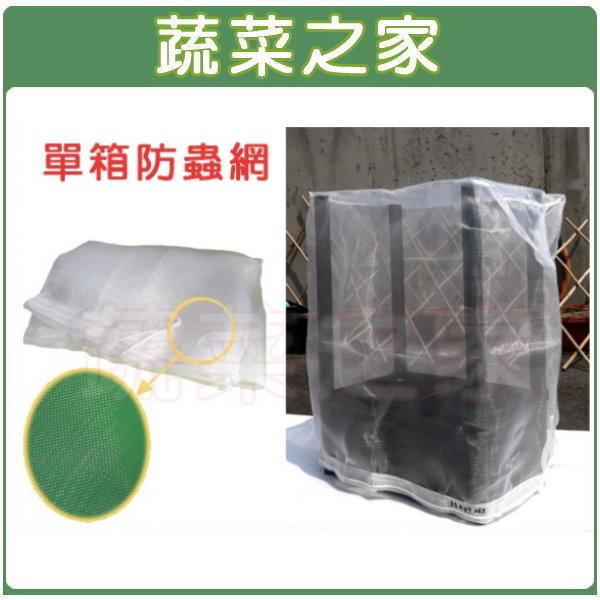 【蔬菜之家005-A14】單箱防蟲網(含接桿)