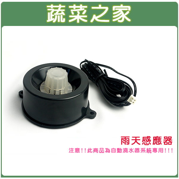 【蔬菜之家】007-A02.雨天感應停水器(自動灑水系統專用)