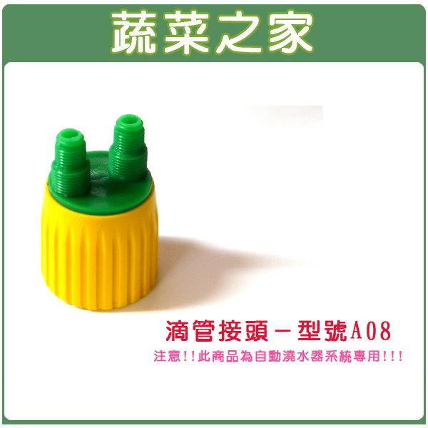 【蔬菜之家】007-A04.滴管接頭//型號A08