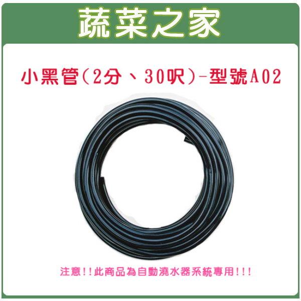 【蔬菜之家】007-A10.小黑管(2分、30呎)//型號A02