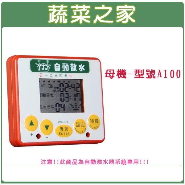 【蔬菜之家007-A15】母機//型號A100(此為設定器功能,需連接自動澆水系統子機方可使用)