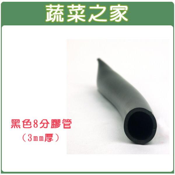 【蔬菜之家】007-B03.珠光黑色8分塑膠水管(A級)1尺1單位
