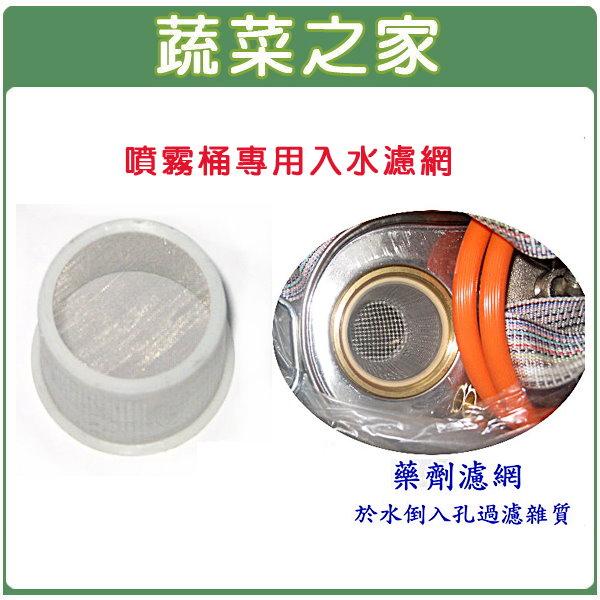 【蔬菜之家】007-C07.噴霧桶專用入水濾網