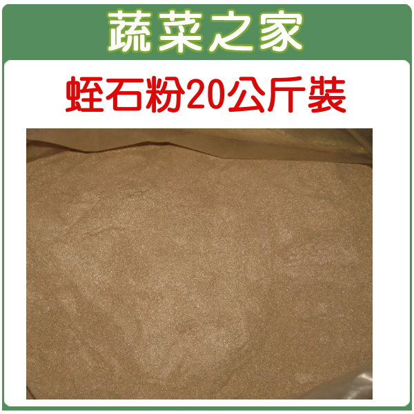 【蔬菜之家001-A61】蛭石粉20公斤裝
