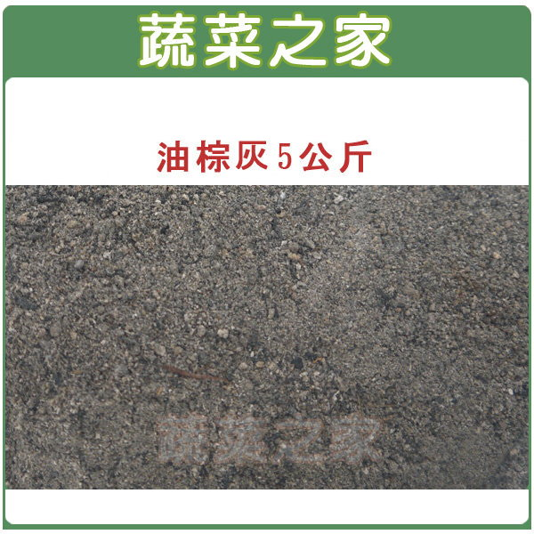 【蔬菜之家002-A02】油棕灰5公斤(天然油棕灰.草木灰,100%原裝進口)