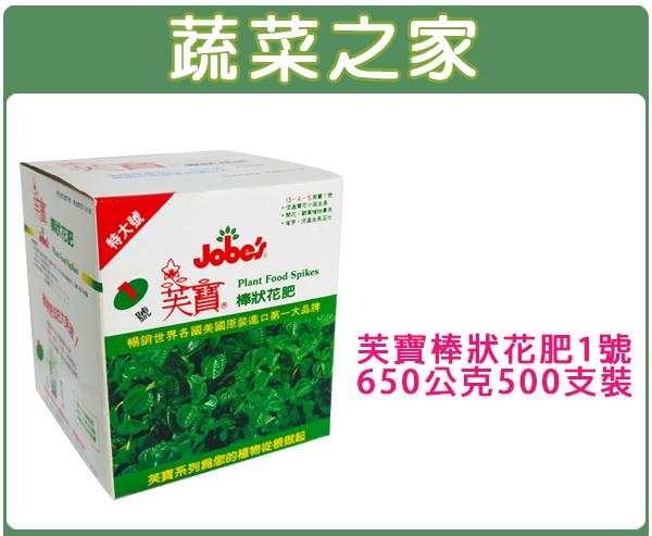 【蔬菜之家002-B26】芙寶棒狀花肥1號650公克(13-4-5)500支裝