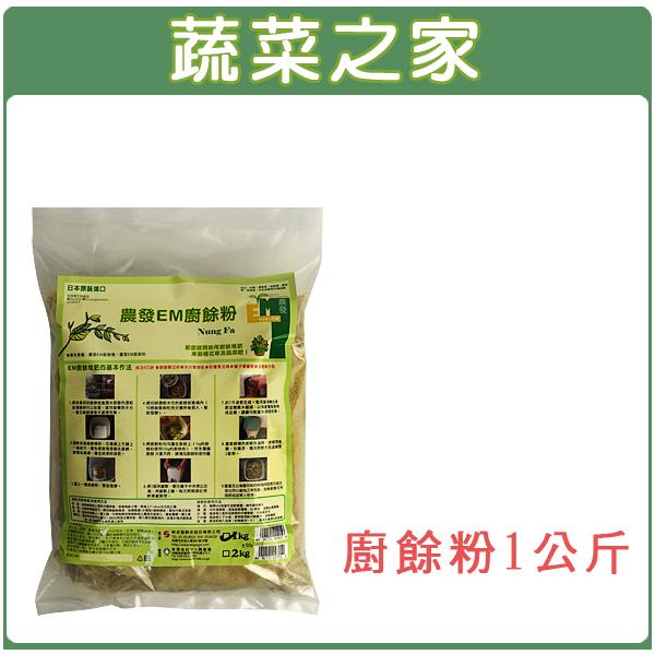 【蔬菜之家002-A39】農發EM廚餘粉1公斤
