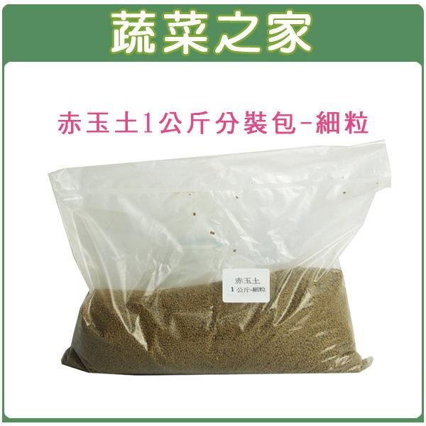 【蔬菜之家001-A104】赤玉土1公斤分裝包-細粒