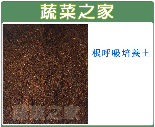 【蔬菜之家001-AA11】根呼吸椰纖培養土2.5公升分包裝