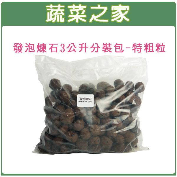 【蔬菜之家001-AA13】發泡煉石-特粗粒(3公升分裝包)