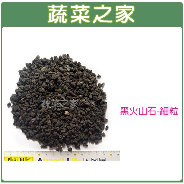 【蔬菜之家001-AA20】黑火山石.火山岩-細粒1公斤分裝包