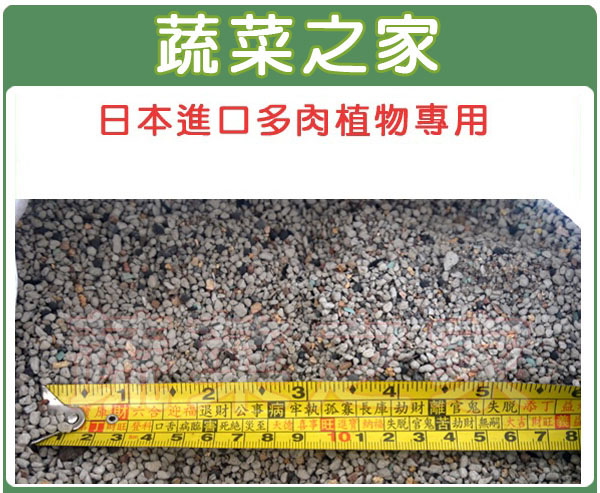 【蔬菜之家001-AA16】日本進口多肉植物專用2公升分裝包