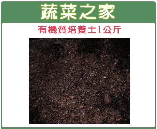 【蔬菜之家001-AA44】綠色生機有機質培養土1公斤