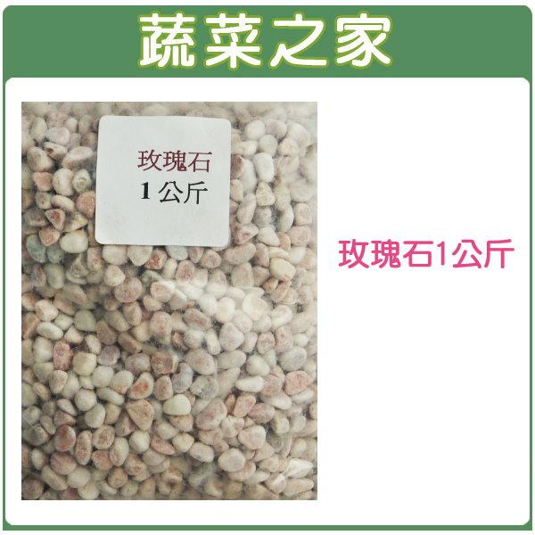 【蔬菜之家001-AA48】玫瑰石1公斤分裝包