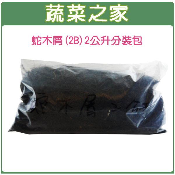 【蔬菜之家001-AA58】蛇木屑(2B)2公升分裝包