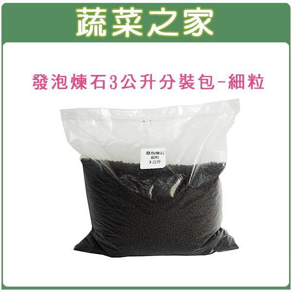 【蔬菜之家001-AA68】發泡煉石-細粒(3公升分裝包)