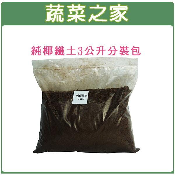 【蔬菜之家001-Aa78】椰纖土3公升分裝包