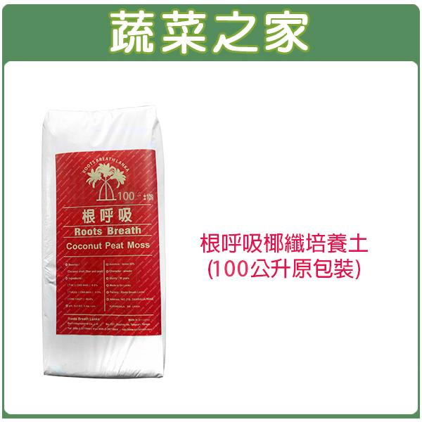 【蔬菜之家001-A139】根呼吸椰纖培養土(100公升原包裝)