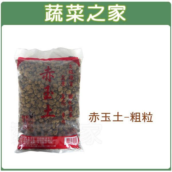 【蔬菜之家001-A146】赤玉土3公升裝(約2.1公斤)-粗粒