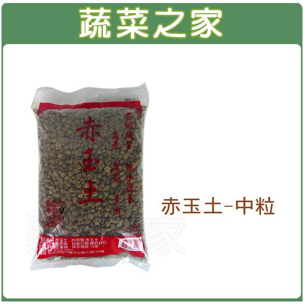 【蔬菜之家001-A147】赤玉土3公升裝(約2.1公斤)-中粒