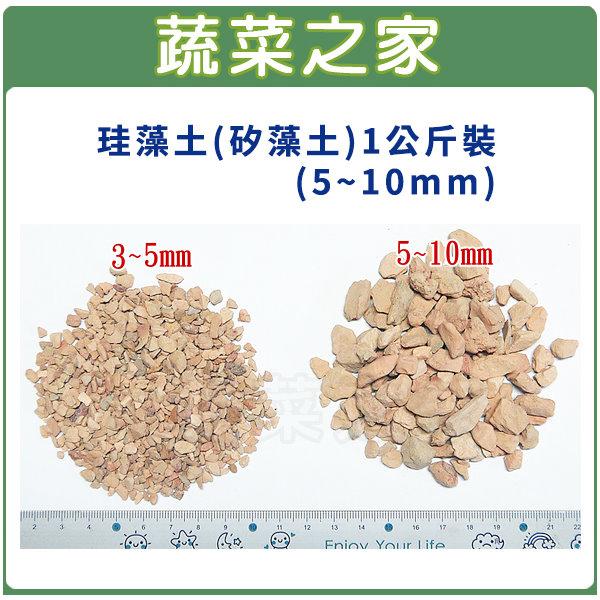 【蔬菜之家003-AA81】珪藻土(矽藻土)1公斤裝(5~10mm)