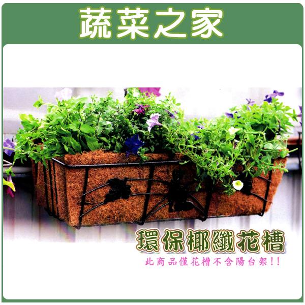 【蔬菜之家006-A18】2尺環保椰纖花槽(2尺陽台花架專用)