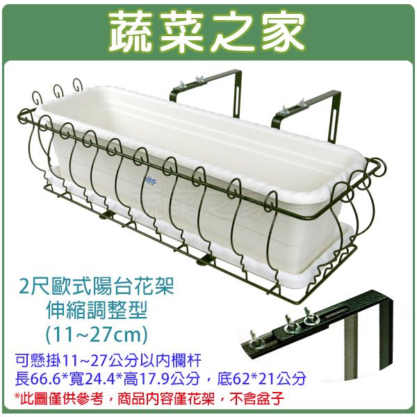 蔬菜之家006-A23】2尺歐式陽台花架欄杆型