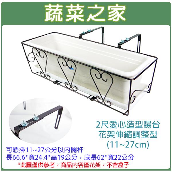 【蔬菜之家006-A27】2尺愛心造型陽台花架伸縮調整型(11~27cm)