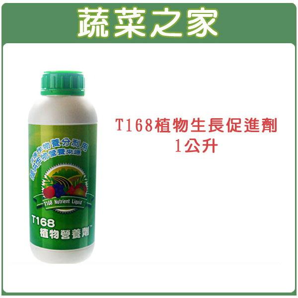 【蔬菜之家】003-A21.T168植物營養劑1公升(新蔡18菌)