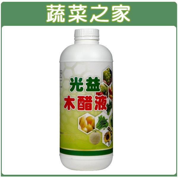 【蔬菜之家】003-A27光益木醋液 1000CC