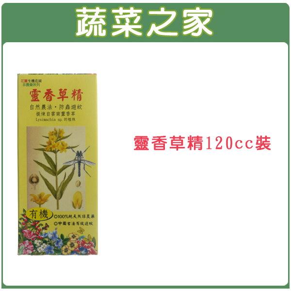 【蔬菜之家】003-A30靈香草精120cc裝