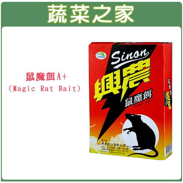 【蔬菜之家】003-A43鼠魔餌A+(Magic Rat Bait)