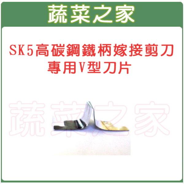 【蔬菜之家009-A06】SK5高碳鋼鐵柄嫁接剪刀(型號A400A)專用V型刀 片