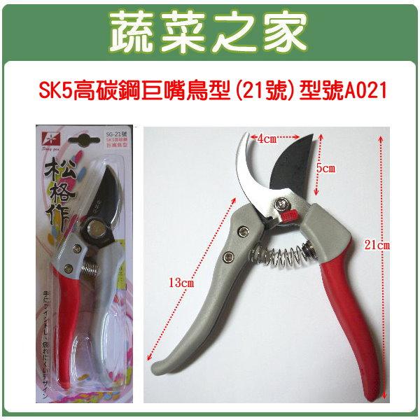 【蔬菜之家009-A22】SK5高碳鋼巨嘴鳥型(21號)型號A021