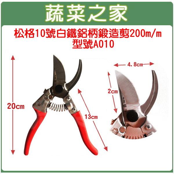 【蔬菜之家009-A50】松格10號白鐵鋁柄鍛造剪200m/m(剪定鋏)型號A010