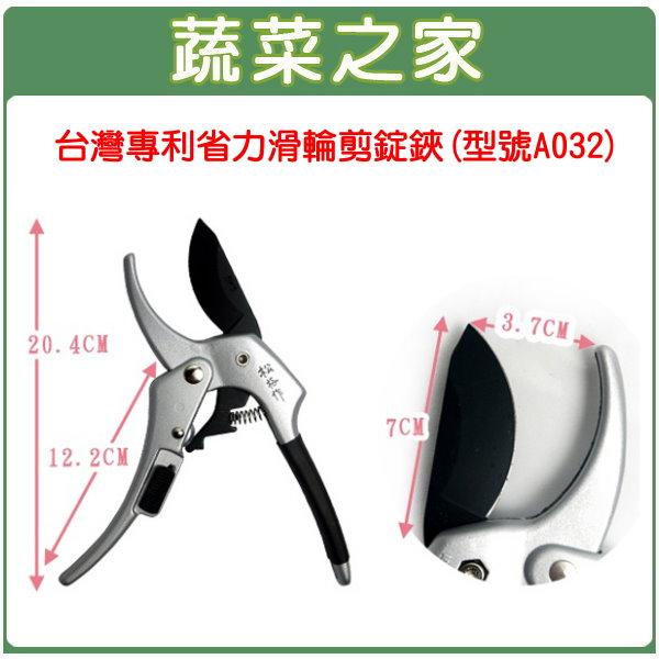 【蔬菜之家009-A71】SK5高碳鋼台灣專利省力滑輪剪錠鋏(型號A032)