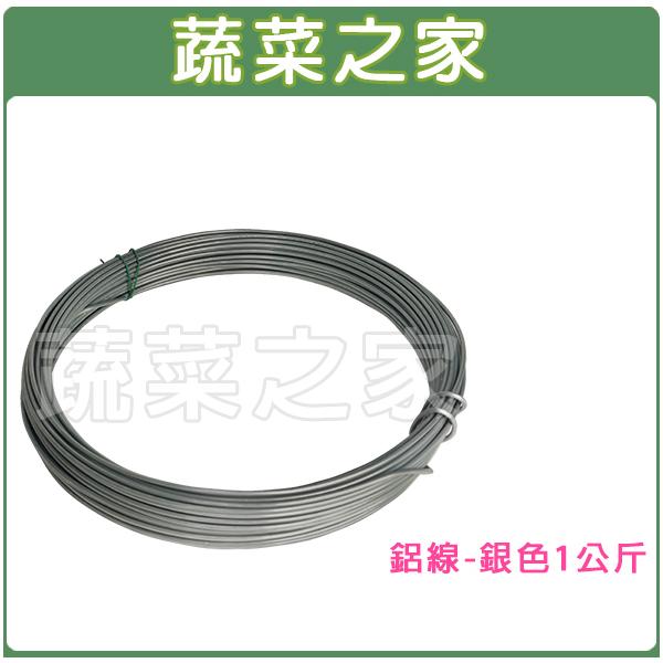 【蔬菜之家011-A28-(1.5~4.5)】鋁線-銀色1公斤(共7種線徑規格)盆景塑形鋁線.造型鋁