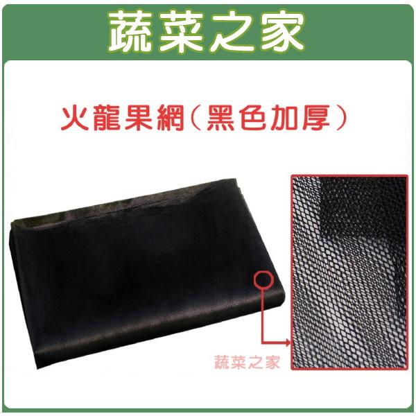 【蔬菜之家010-A01】火龍果網(黑色加厚)(33cm*25cm )苦瓜網.水果網.水果套袋