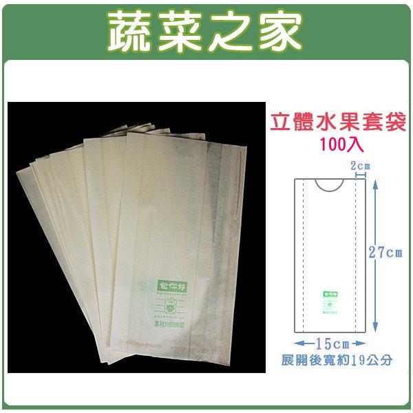 【蔬菜之家010-A28】立體水果套袋(白色//型號BT4027)100入/組