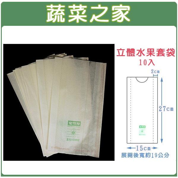 【蔬菜之家010-A29】立體水果套袋(白色//型號BT4027)10入/組
