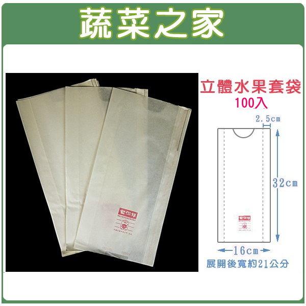 【蔬菜之家010-A31】立體水果套袋(白色//型號BT4633)100入/組