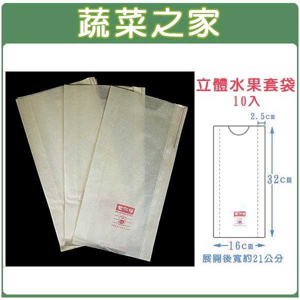 【蔬菜之家010-A32】立體水果套袋(白色//型號BT4633)10入/組
