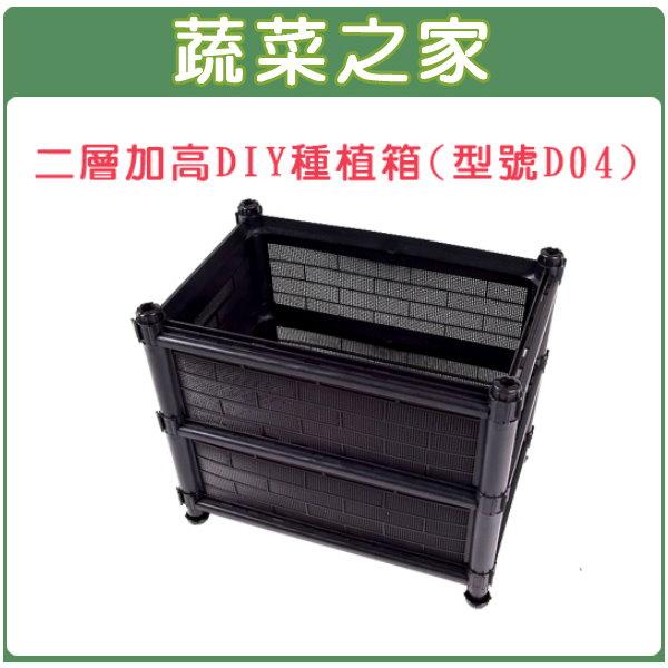 【蔬菜之家005-A09】二層加高DIY種植箱、栽培箱(型號D04)