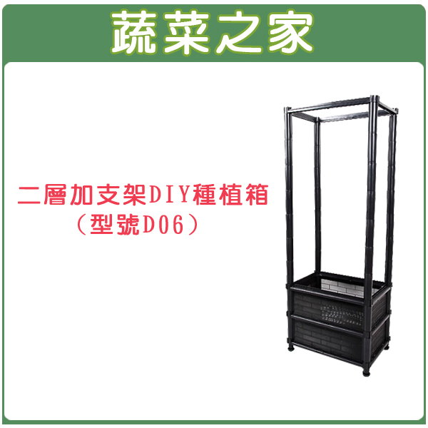【蔬菜之家005-A10】二層加支架DIY種植箱、栽培箱(型號D06)