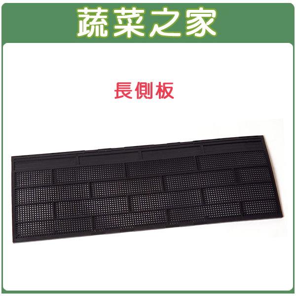 【蔬菜之家005-A15-2】長側板2片/組(DIY種植箱專用)