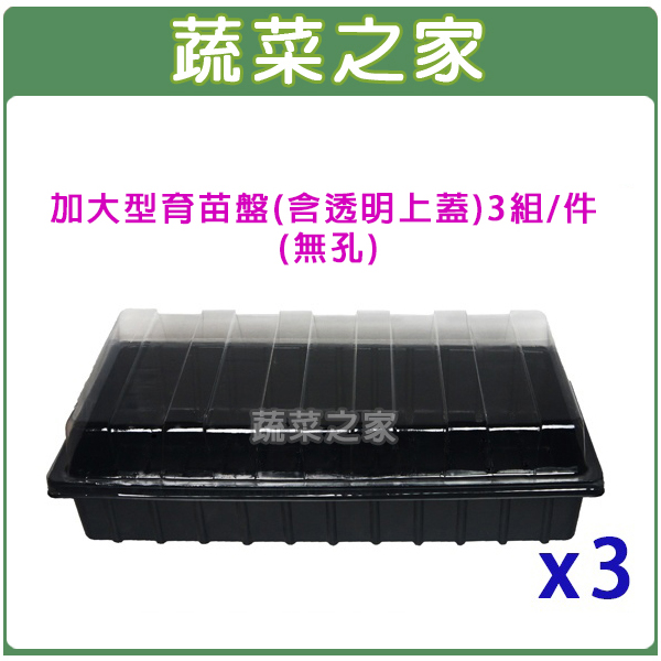 【蔬菜之家005-C84】加大型育苗盤(無孔)含透明上蓋3組/件(育苗箱)