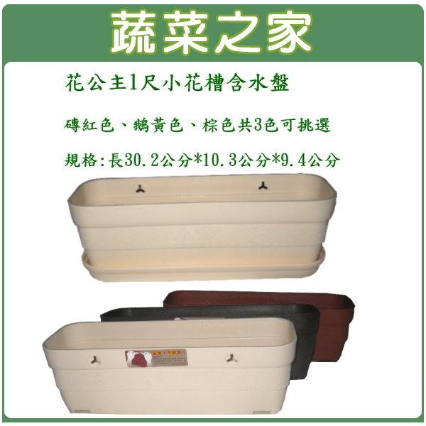 【蔬菜之家005-D28】花公主1尺小花槽(附水盤)磚紅色、棕色、鵝黃色