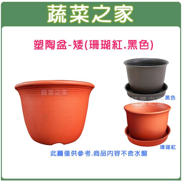 【蔬菜之家005-L050】塑陶盆6號-矮 (珊瑚紅.黑色共2色)