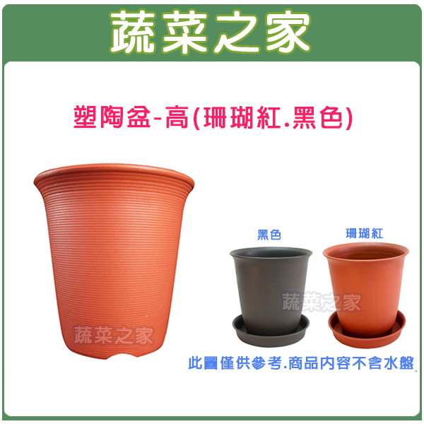 【蔬菜之家005-L049】塑陶盆5號-高 (珊瑚紅.黑色共2色)