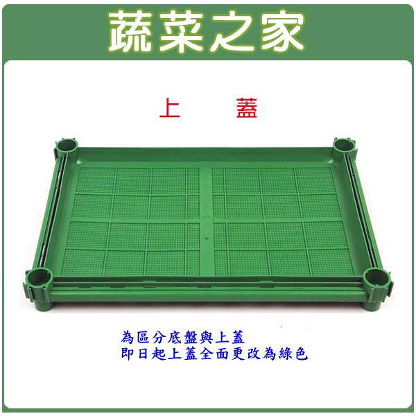 【蔬菜之家005-A18】上蓋(DIY種植箱專用)